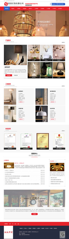 装饰装修类企业网站