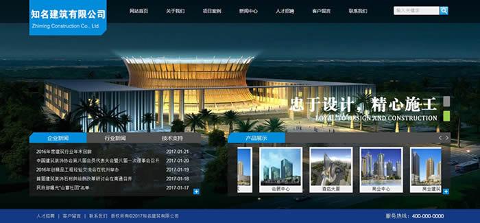 建筑类企业网站
