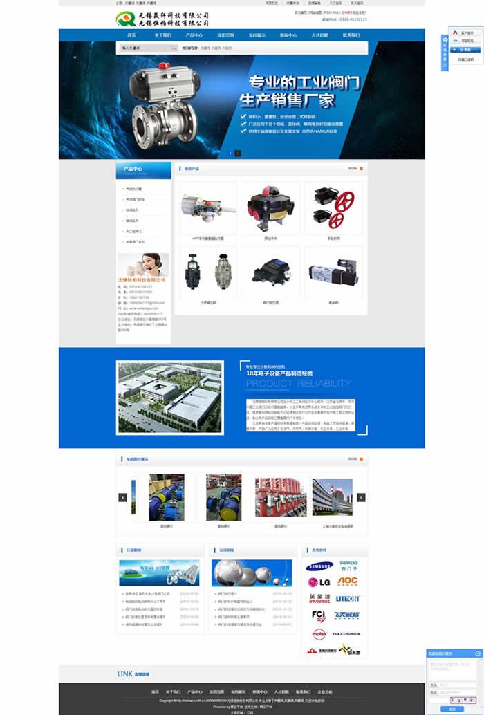 设备制作企业网站