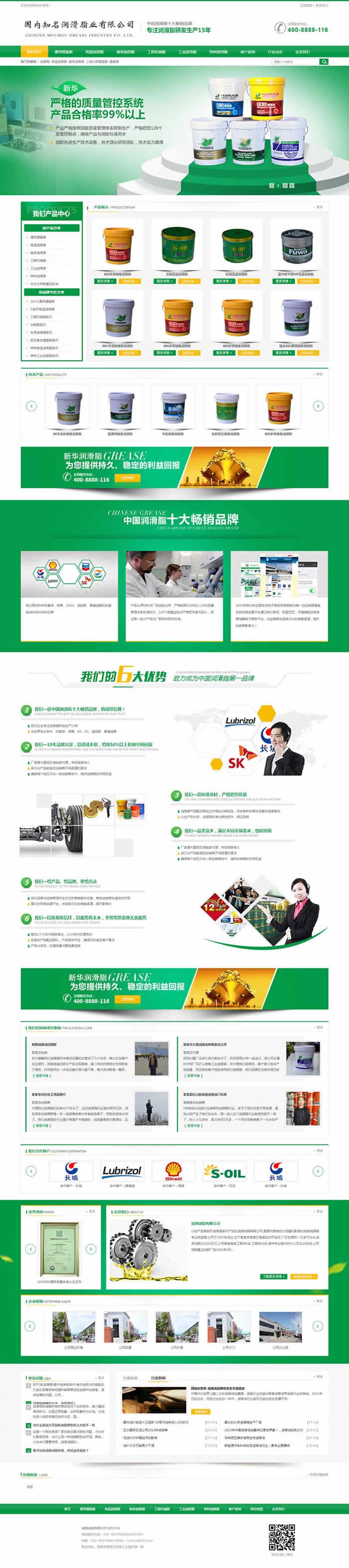工业类营销型网站