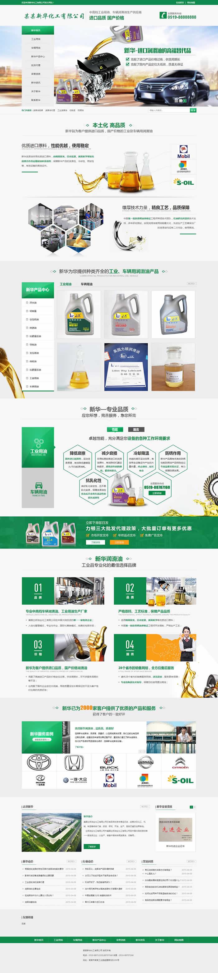 化工类营销型网站