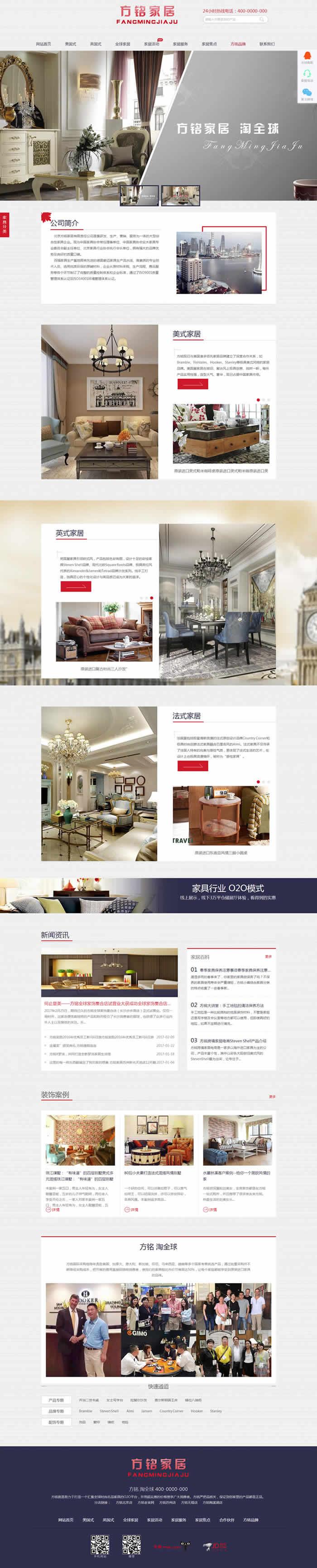 家居类营销型网站