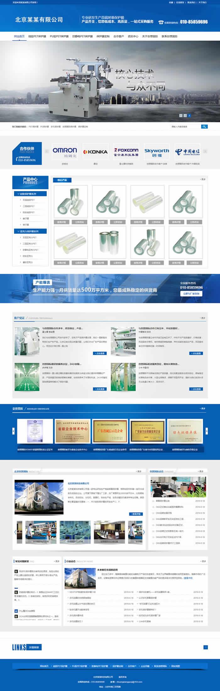 科技类营销型网站