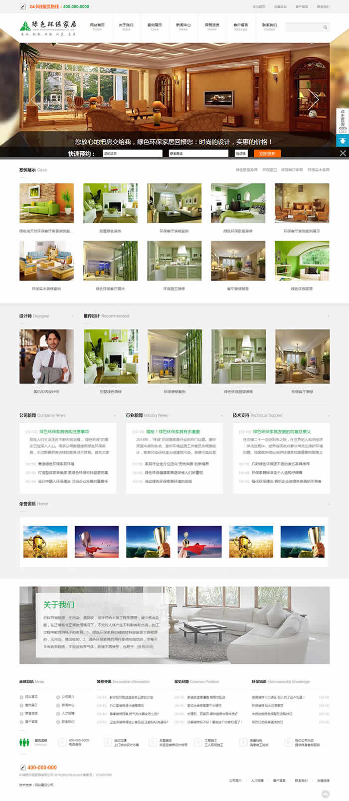 裝飾裝修類營銷型網站