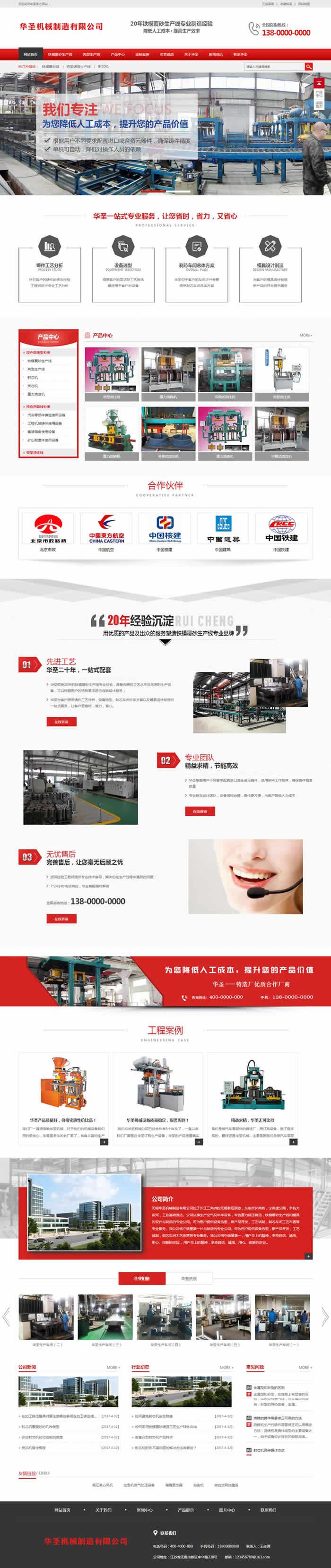 機械類營銷型網站