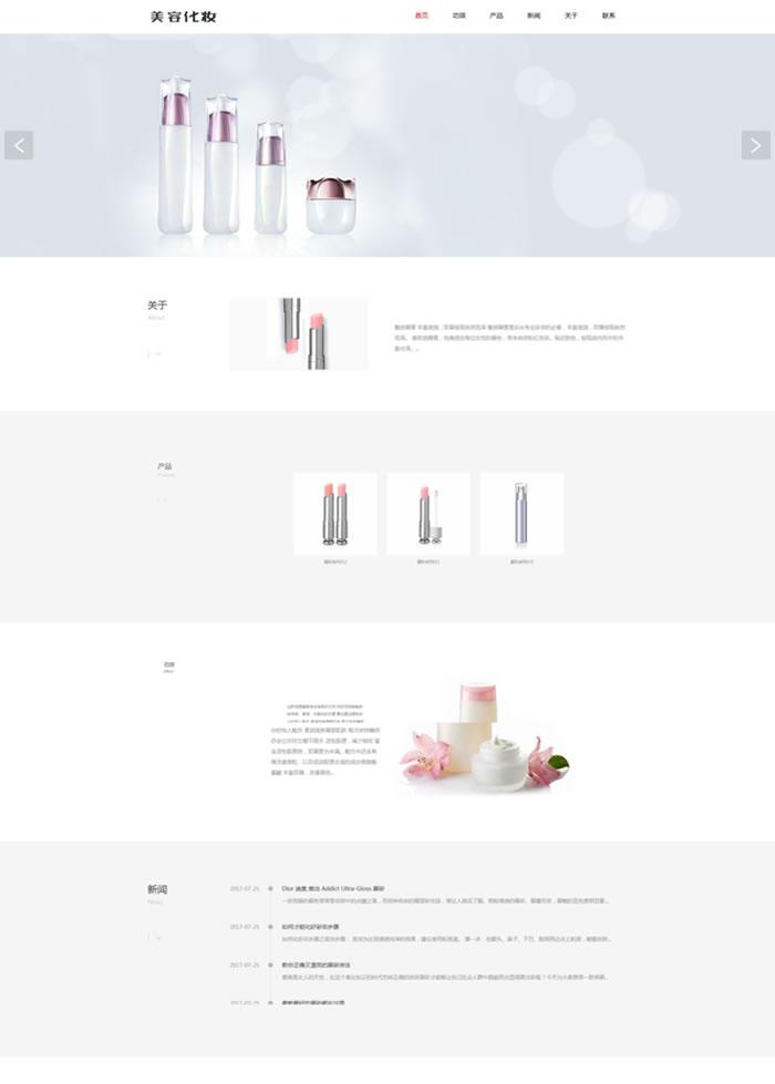 化妆类H5网站风格展示