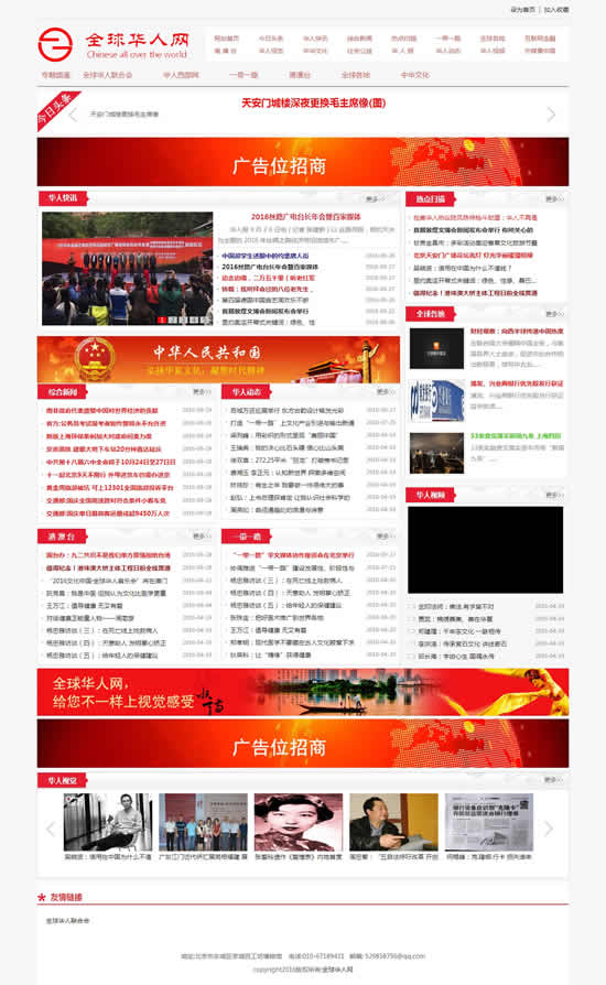 行业门户网站