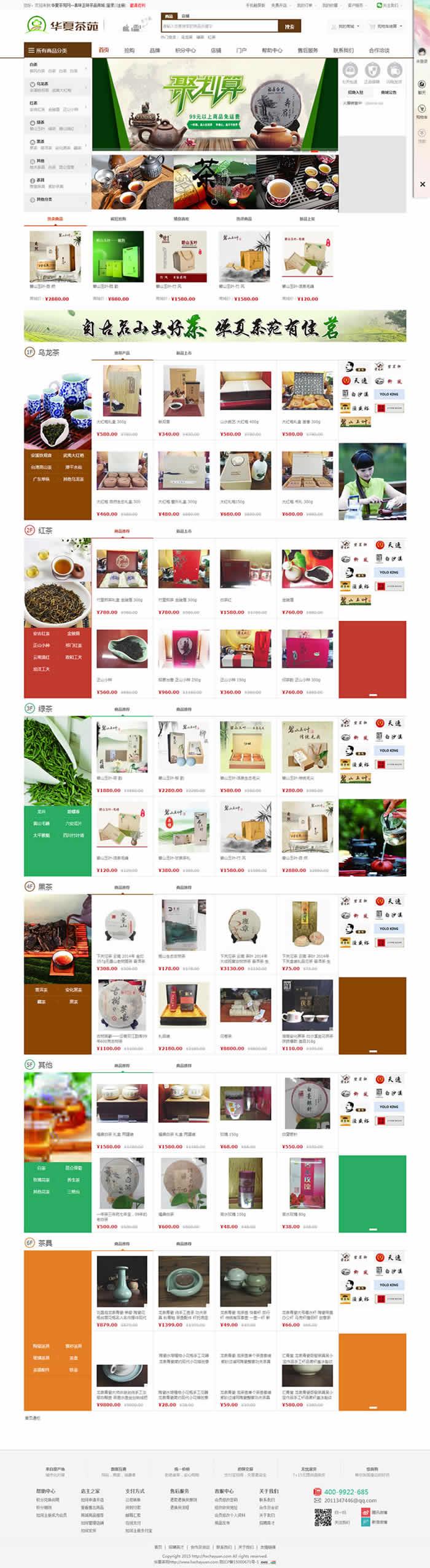 棕色副食產品購物網站