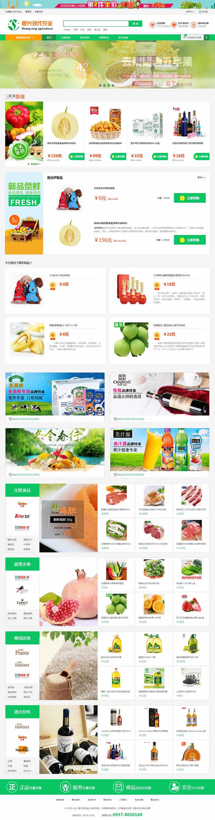 綠色農產品購物網站