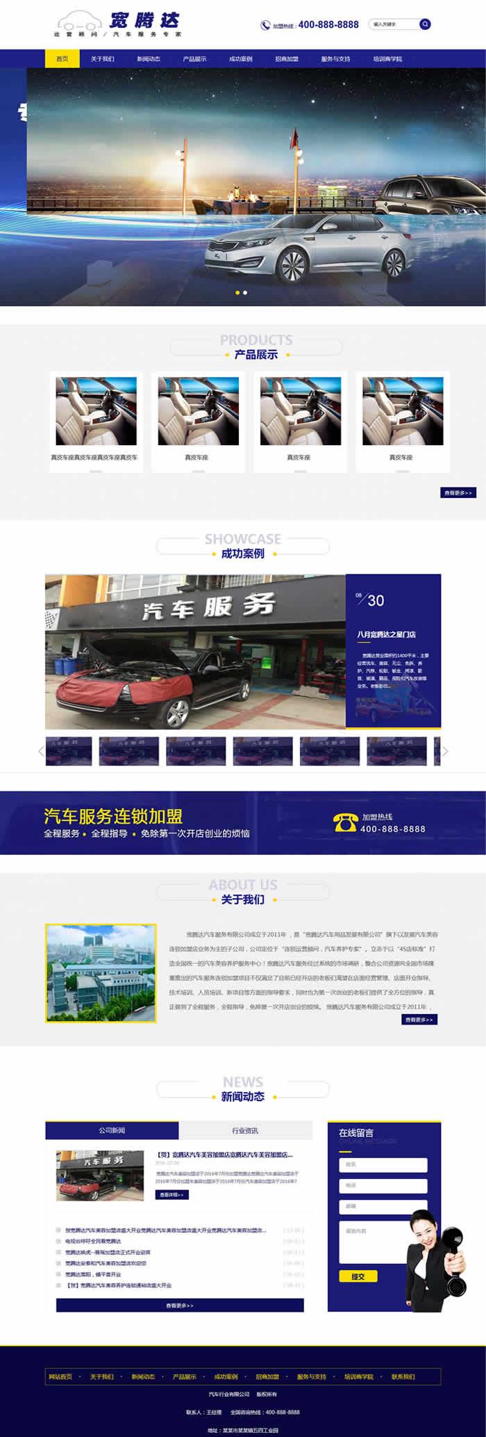 汽车养护类企业网站