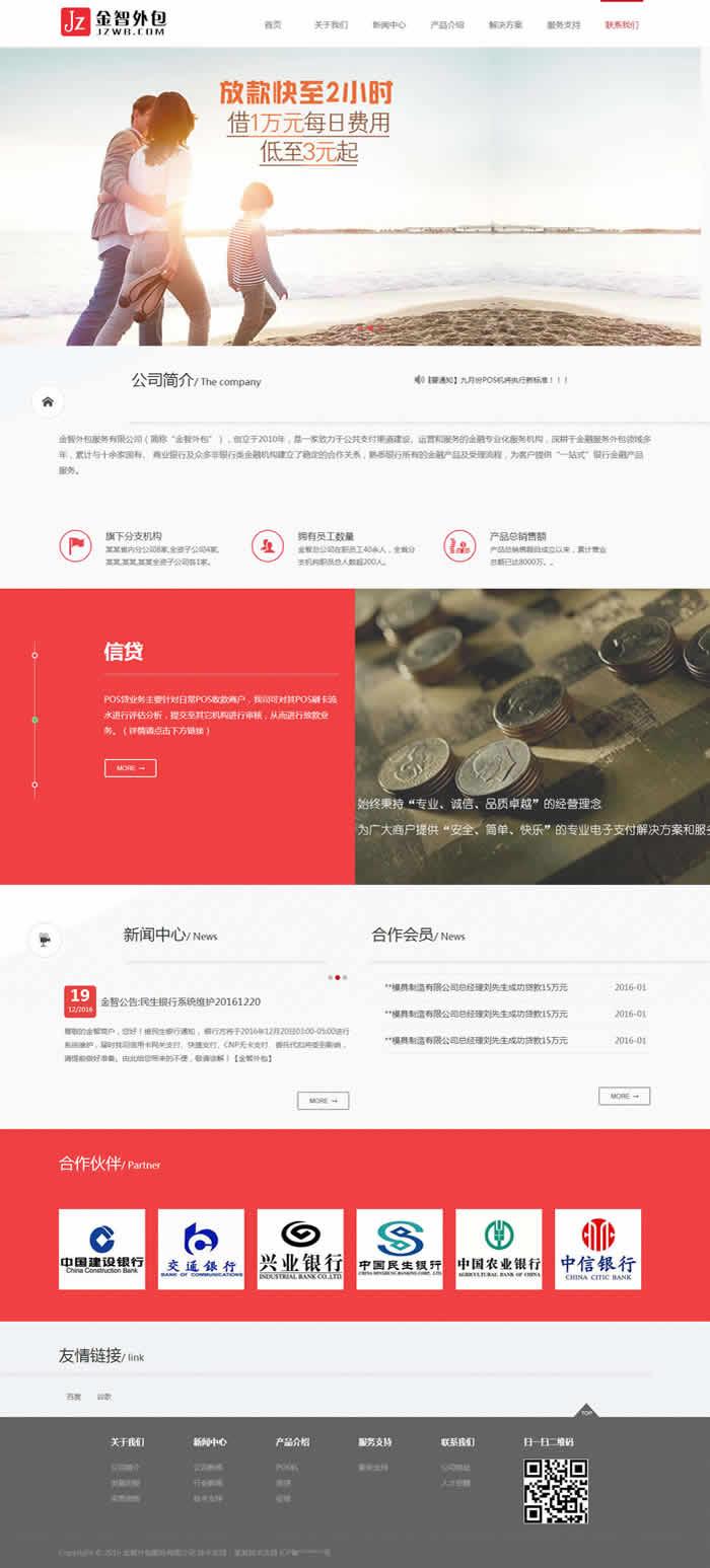 设备制造类企业网站