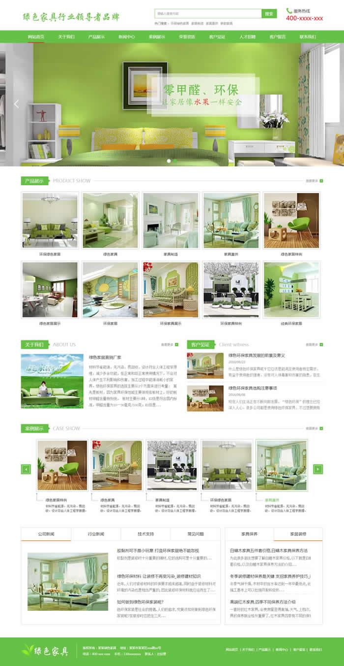 家居类企业网站