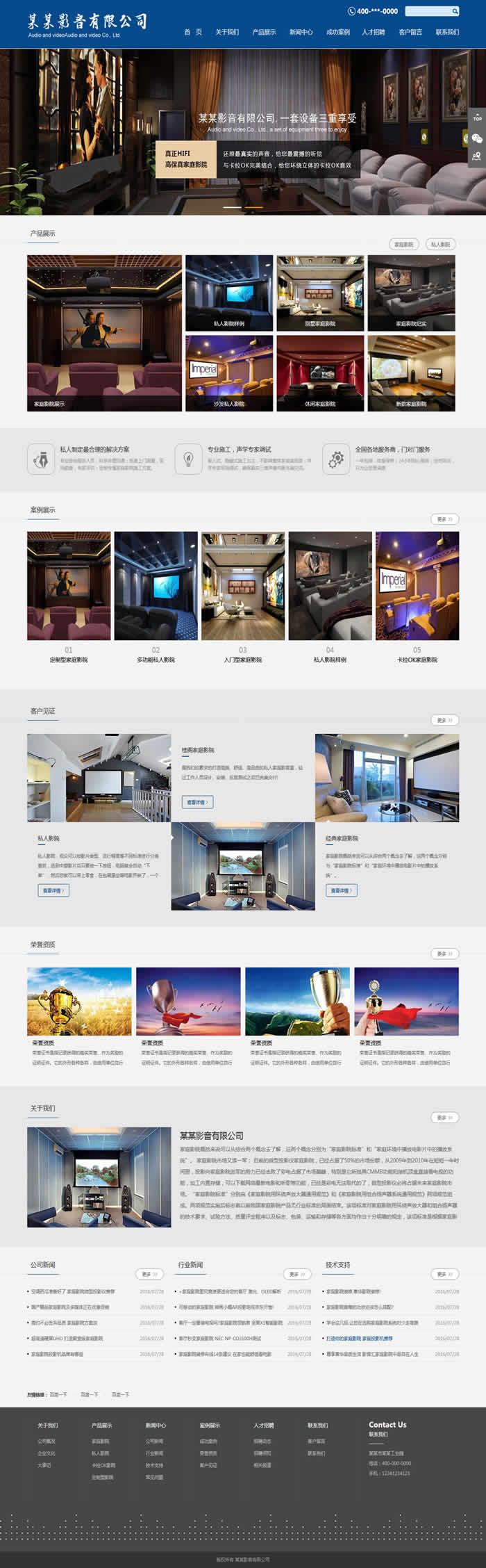 娱乐文化类企业网站