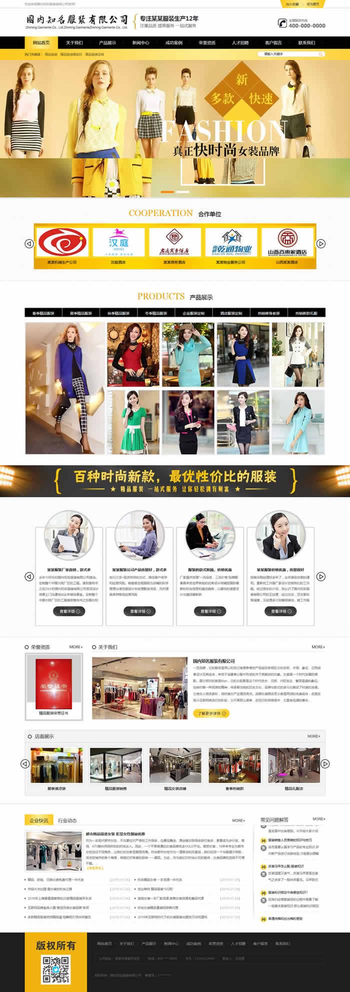 服装服饰企业网站