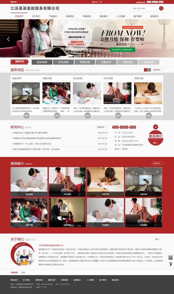 服务业企业网站