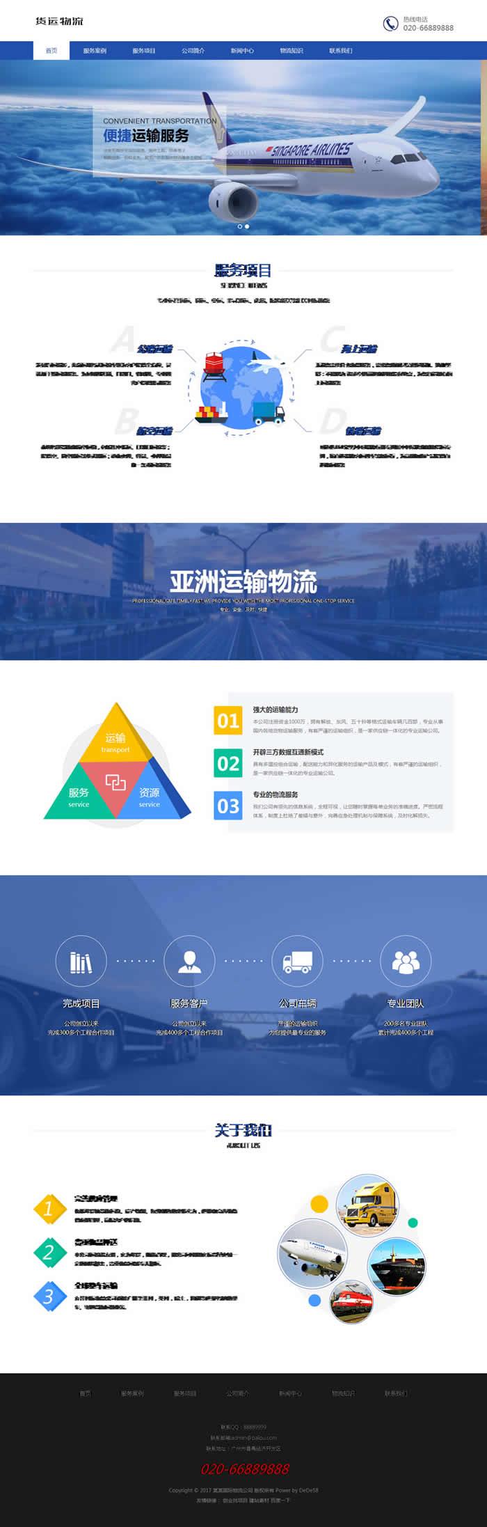 物流运输服务类H5sbf胜博发官方sbf胜博发官方sbf胜博发官方网站