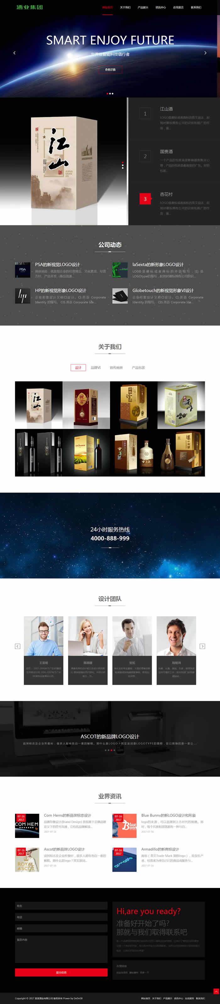 酒类H5网站展示