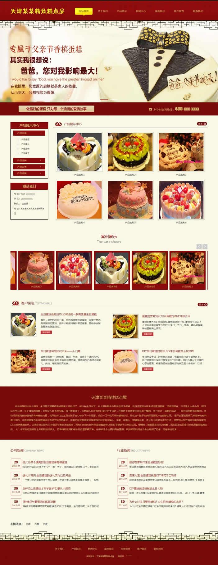 食品类企业网站