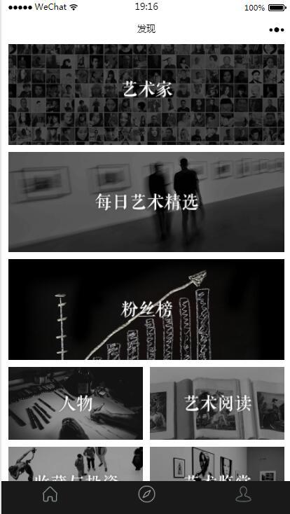 藝術展覽小程序