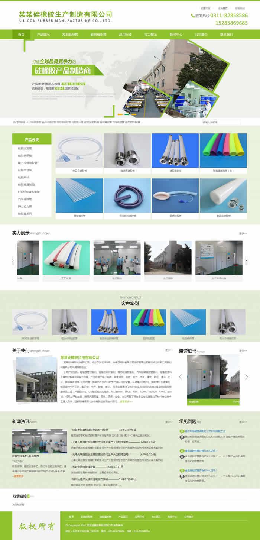 生产制作类企业网站