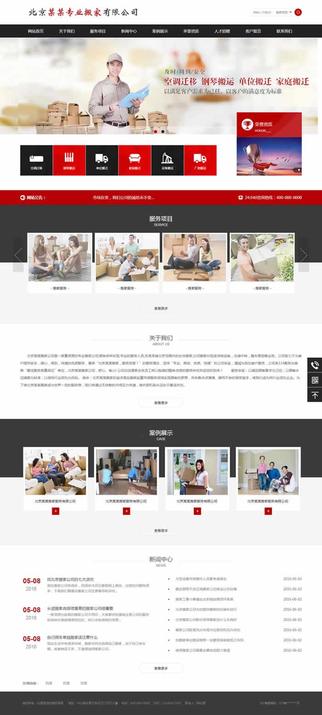 生活服務類企業網站