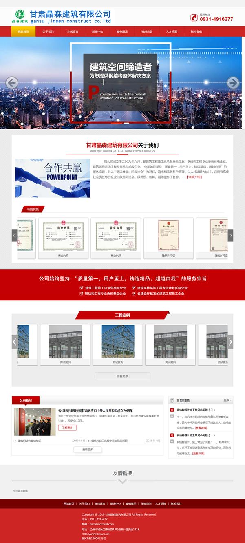 甘肃晶森建筑有限公司网站项目